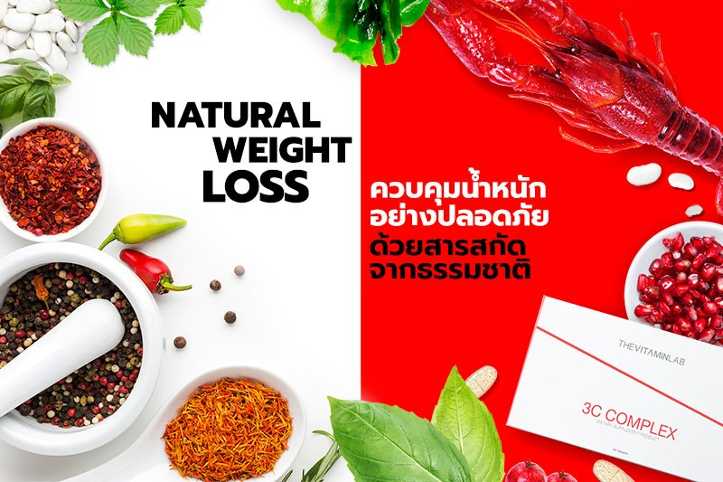 3C COMPLEX SALEPAGE - Herbal Weight Loss